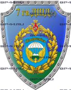 Наклейка 7 гв. ДШД Новороссийск