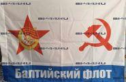 Флаг Балтийский флот СССР (90Х135)