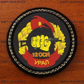 """Шеврон 12 ОСН """"Урал"""""""