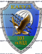 Наклейка 103 гв. ВДД Кабул