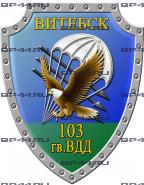Наклейка 103 гв. ВДД Витебск