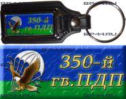 Брелок 350 гв. ПДП