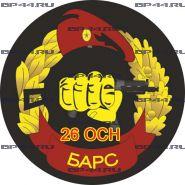 """Наклейка 26 ОСН """"Барс"""""""