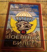Обложка на военный билет 45 гв. ОРП СпН