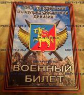Обложка на военный билет 106 гв. ВДД