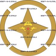 Наклейка 345 гв. ПДП Роза ветров