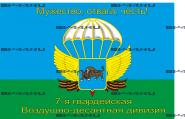"""Флаг """"7-я гв.ВДД"""" (90Х135)"""