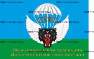 Флаг 56 гв. ОДШБр (90Х135)