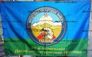 Флаг 21 ОДШБр (90Х135)